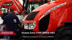 Стойчеви представи новият модел Zetor Forterra на БАТА Агро 2012