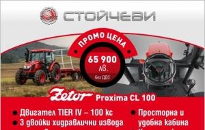Промоция на Проксима CL 100