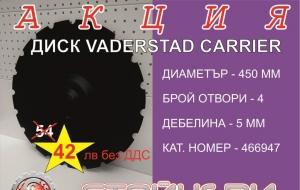 Промоция дискове Vaderstad Carrier