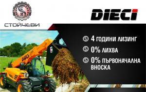 Телескопични товарачи DIECI при 0% лихва