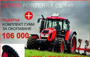 ZETOR FORTERRA CL140 подарък гуми